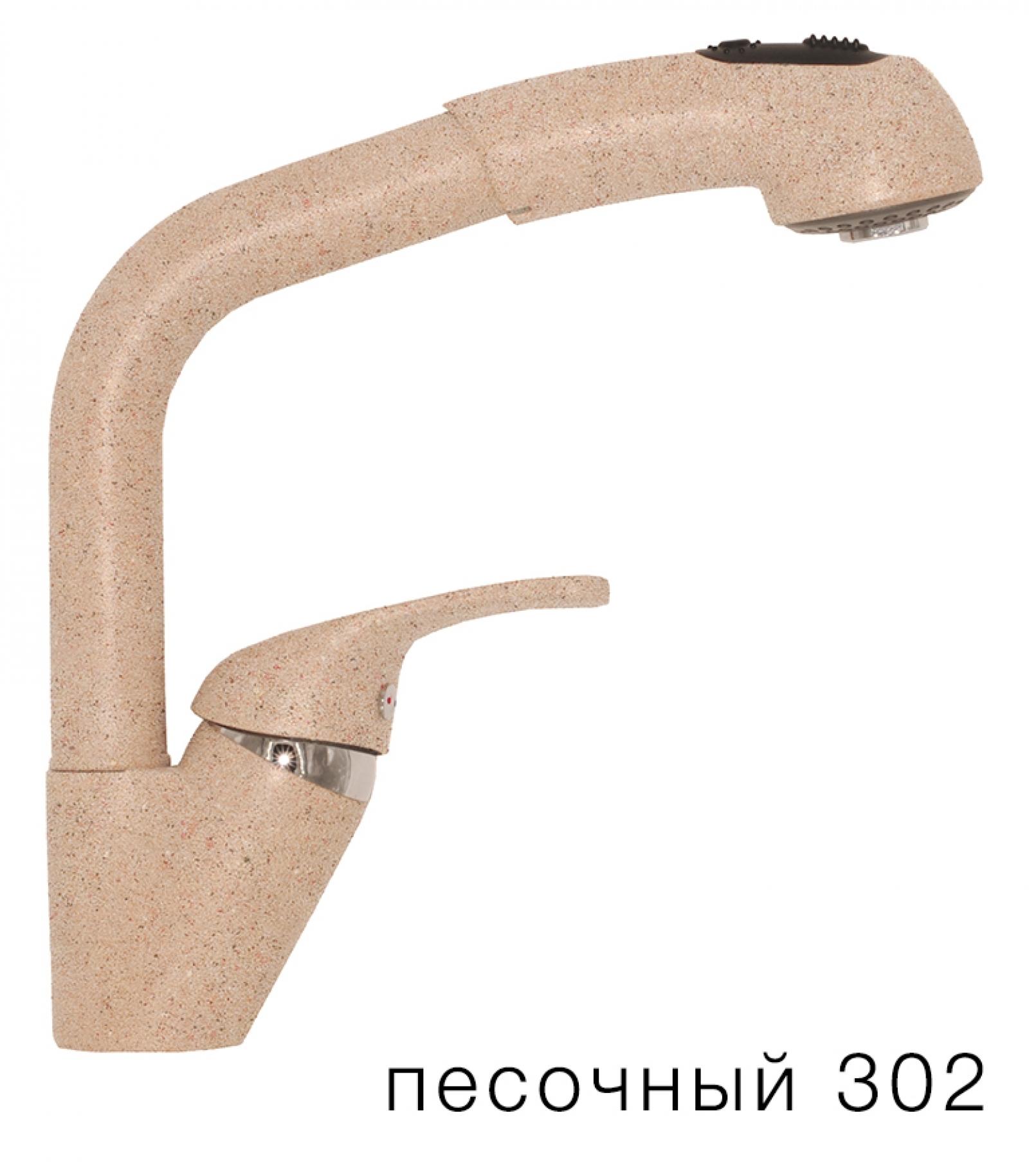 Смеситель кухонный Высокая лейка 302 песочный
